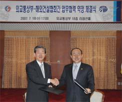 외교통상부-해외건설협회 업무협약 체결
