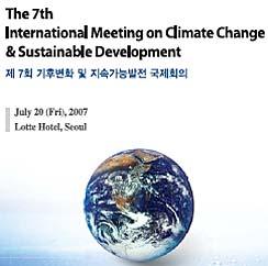 기후변화 및 지속가능 발전 국제회의