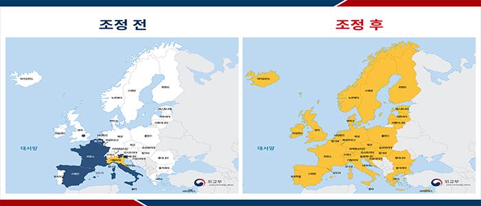 유럽 지역 여행경보 2단계 발령