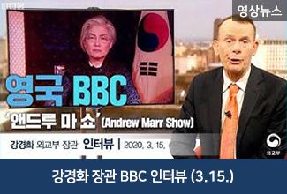 강경화 장관 BBC 인터뷰 3.15