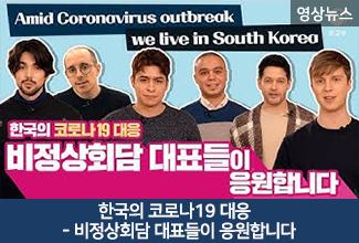 한국의 코로나19 대응 - 비정상회담 대표들이 응원합니다
