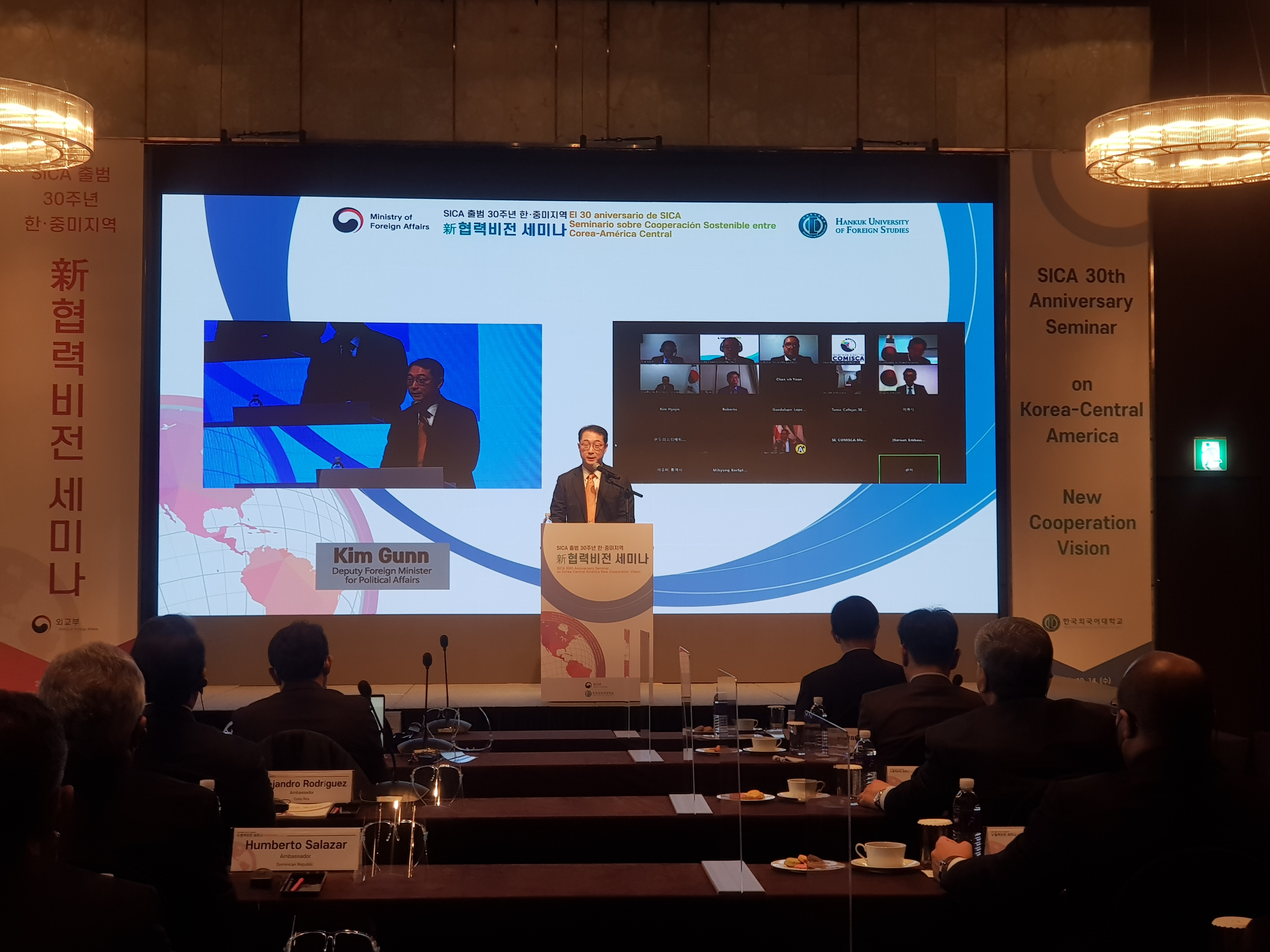 SICA 30th Anniversary Seminar on Korea-Central America New Cooperation Vision Takes Place