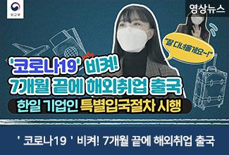 '코로나19'비켜! 7개월 끝에 해외취업 출국