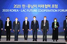 외교부·보건복지부 한-중남미<br>미래협력포럼 공동 개최