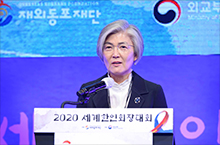 강경화 장관, '2020 세계한인회장대회' 개회식 참석