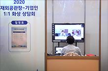 2020년 재외공관장-기업인<br>1:1 화상 상담회 개최