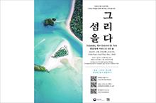 외교부, 발달장애 예술가와<br>함께 전시회 개최