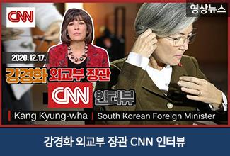 강경화 장관 美CNN 인터뷰 (2020. 12.17.)