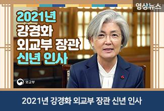 2021년 강경화 외교부 장관 신년 인사