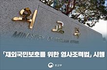 「재외국민보호를 위한<br>영사조력법」 시행