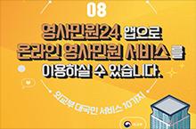 새롭게 더해진 '영사민원24'<br>5가지 서비스