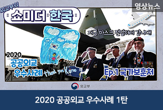 2020년 공공외교 우수사례 1탄