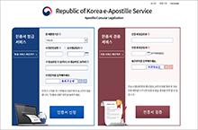 국세증명 10종, 온라인으로<br>아포스티유 발급받으세요!