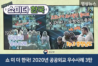 쇼 미 더 한국! 2020년 공공외교 우수사례 3탄