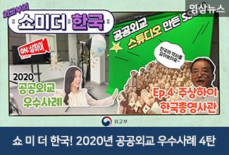 쇼 미 더 한국! 2020년 공공외교 우수사례 4탄