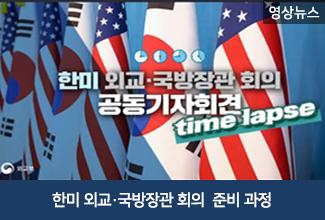 한미 외교·국방장관회의 준비과정
