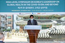 코로나19 이후 시대 글로벌<br>보건분야 한국 리더십 논의