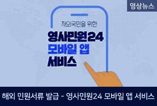 해외 민원서류 발급-영사민원24 앱