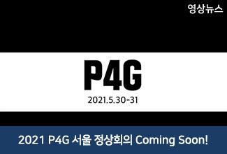 2021 P4G 서울 정상회의 Coming Soon!