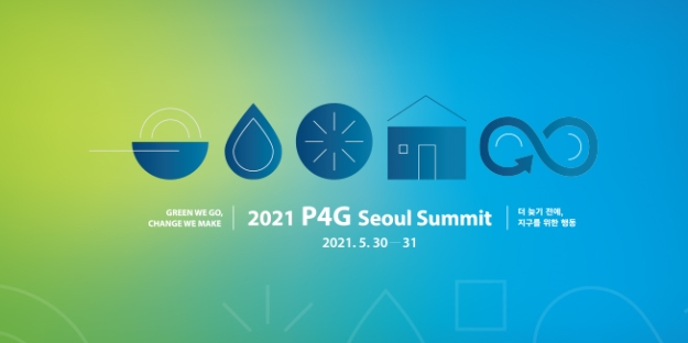 """2021 P4G Seoul Summit Campaign Song and Music Video Revealed """"We can do it. You are the hero I've been looking for."""""""
