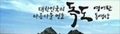 대한민국의 아름다운 영토 독도 영어판 동영상