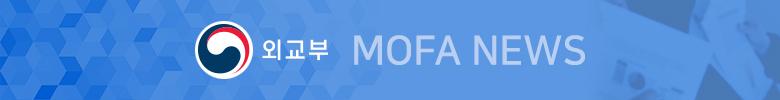 MOFA NEWS