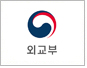 2017년도 재외공관장회의 개최