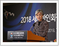 강경화 장관, 「세계한인회장대회」 참가