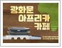 광화문 아프리카 카페(10.17~11.7) 개최