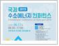 「2019 국제 수소에너지 컨퍼런스」 개최