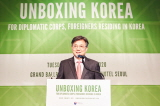 """Ministry of Foreign Affairs Launches """"Unboxing Korea"""" Event for Foreign Residents in ROK"""