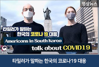 타일러가 말하는 한국의 코로나 19대응