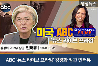 ABC '뉴스 라이브 프라임' 강경화 외교부 장관 인터뷰