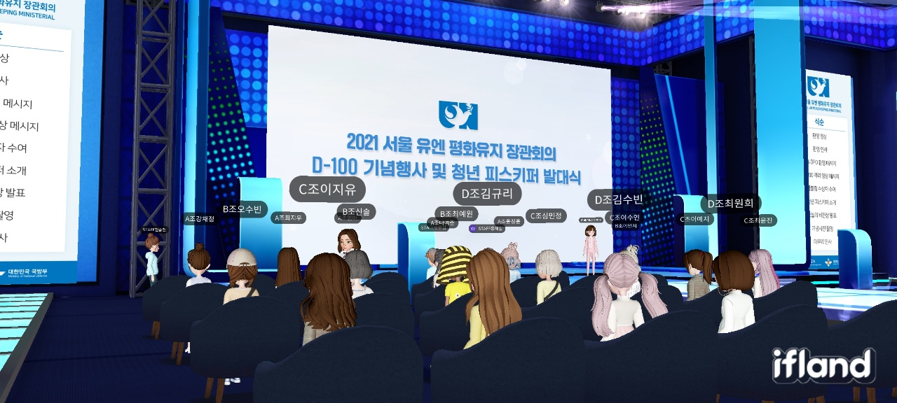 D-100 Event for 2021 Seoul UN Peacekeeping Ministerial, Meeting with Youth Peacekeepers
